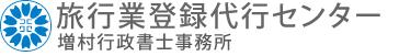 旅行業登録申請代行センター東京/素早い対応で確実に旅行業登録(新規申請、更新、変更届など)